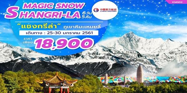 MAGIC SNOW SHANGRI-LA