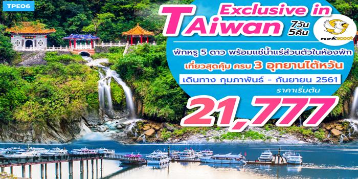 EXCLUSIVE IN TAIWAN