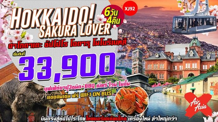 Hokkaido Sakura Lover