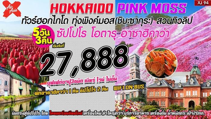 HOKKAIDO PINK MOSS