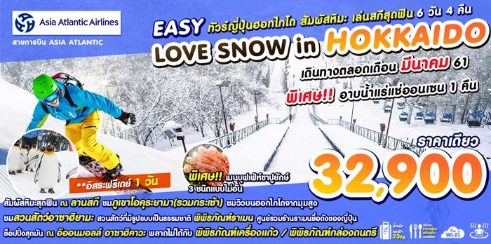 EASY LOVE SNOW IN HOKKAIDO