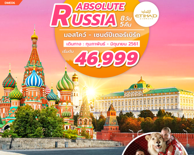 RUSSIA ABSOLUTE