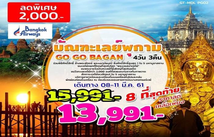 พม่า GO GO BAGAN