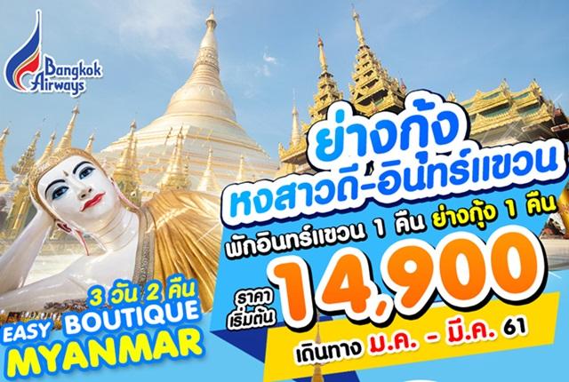 EASY BOUTIQUE MYANMAR
