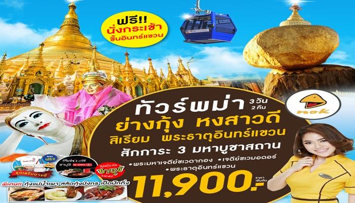 พม่า ย่างกุ้ง หงสา สิเรียม อินแขวน
