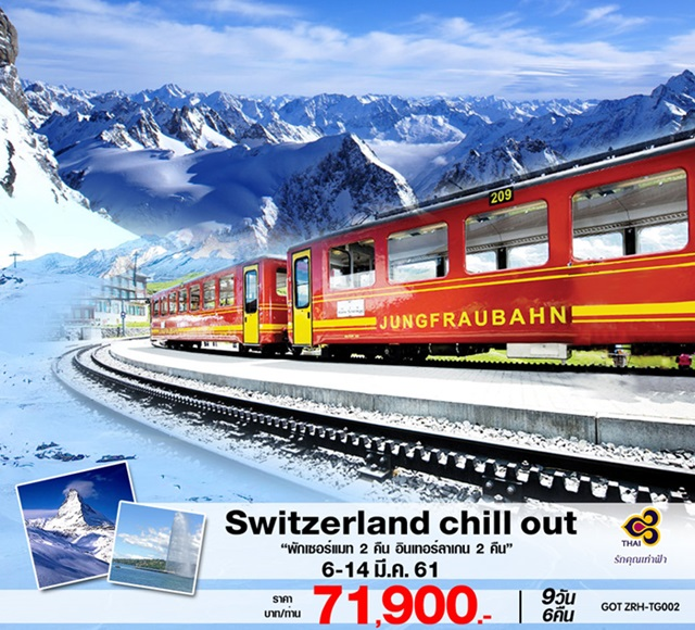 SWITZERLAND  CHILL OUT