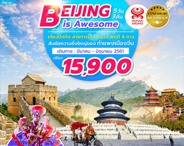 BEIJING IS AWESOME