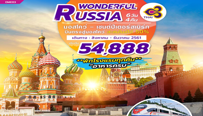 WONDERFUL RUSSIA