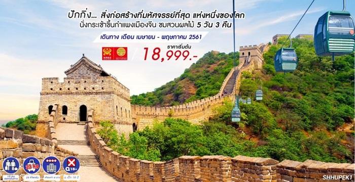 ปักกิ่ง กำแพงเมืองจีน