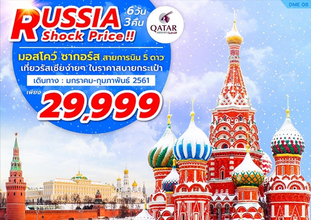 RUSSIA SHOCK PRICE