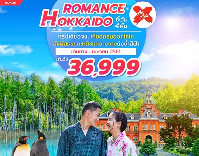 HOKKAIDO ROMANCE