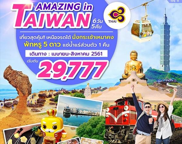 AMAZING IN TAIWAN