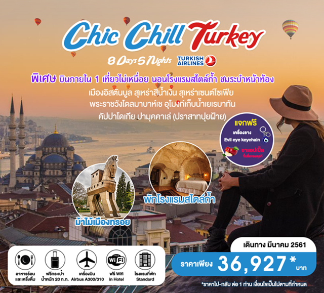 CHIC CHILL TURKEY