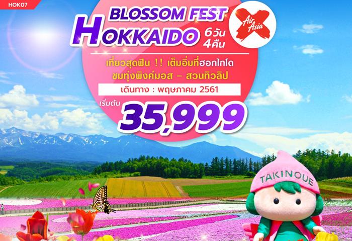 BLOSSOM FEST HOKKAIDO