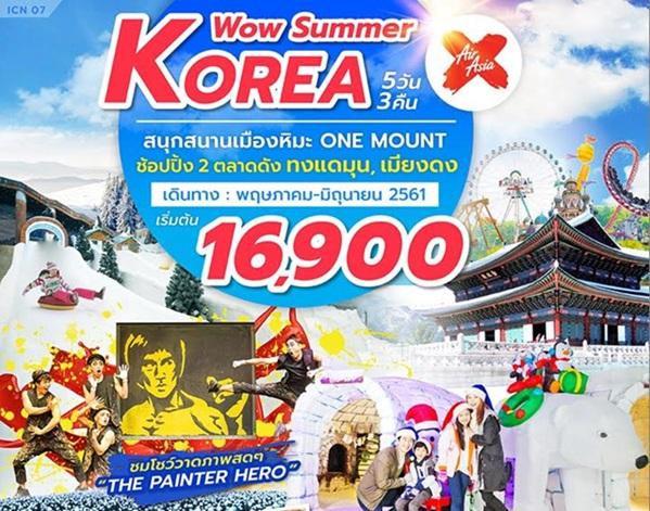 WOW SUMMER IN KOREA
