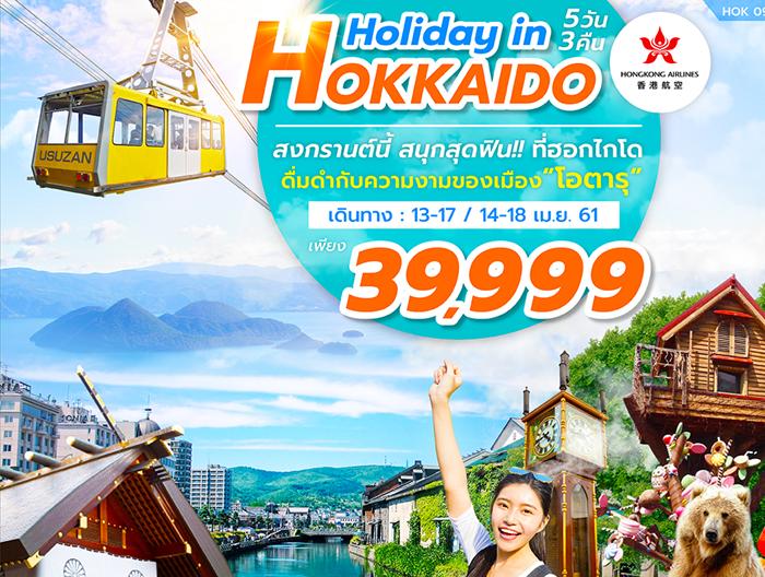 HOLIDAY IN HOKKAIDO