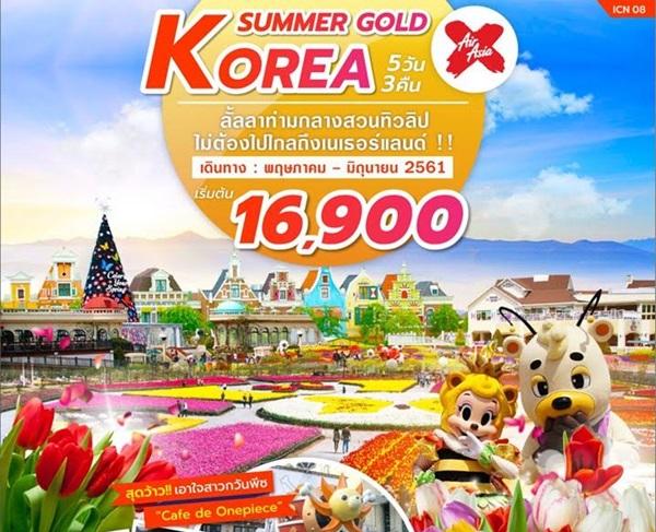 SUMMER GOLD KOREA