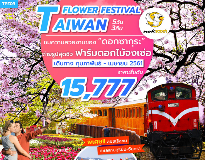 TAIWAN FLOWER FESTIVEL
