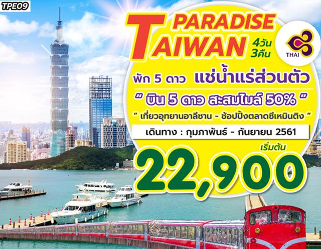 PARADISE  TAIWAN