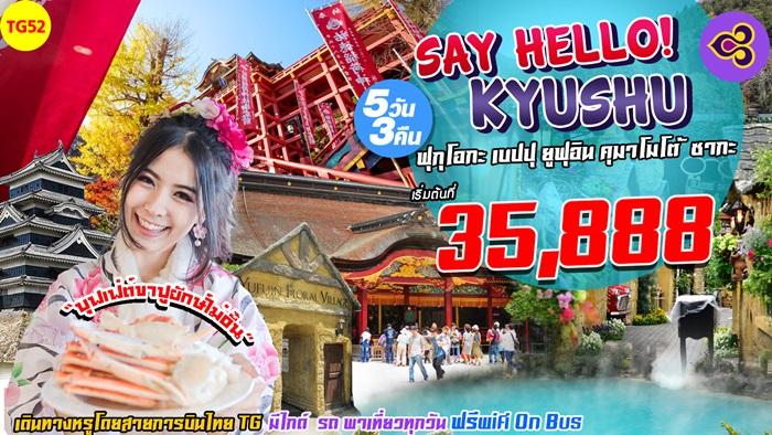 Say Hello Kyushu