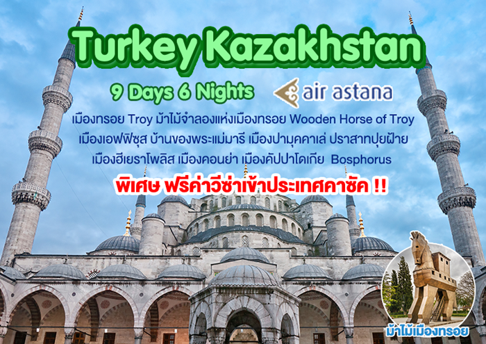 TURKEY KAZAKHSTAN