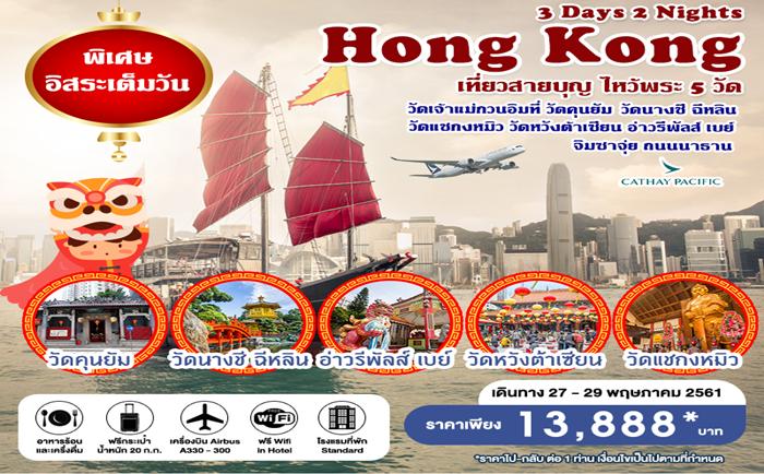 Hong Kong ไหว้พระ 5 วัด