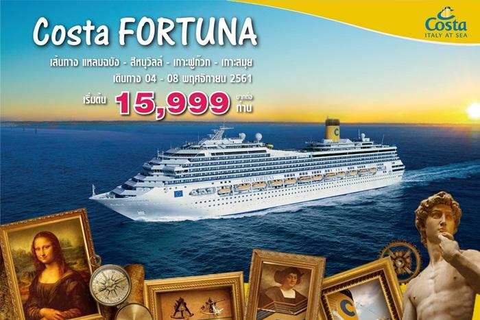 ล่องเรือคอสต้า ฟอร์จูน่า