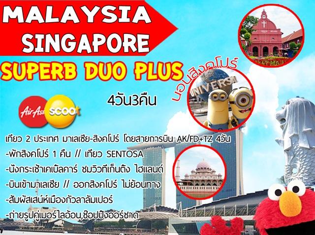 เที่ยว 2 ประเทศ มาเลเซีย-สิงคโปร์