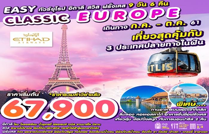 CLASSIC EUROPE