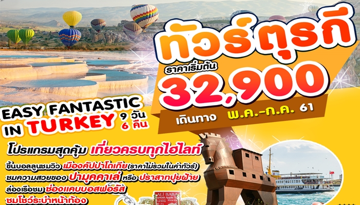 FANTASTIC IN TURKEY