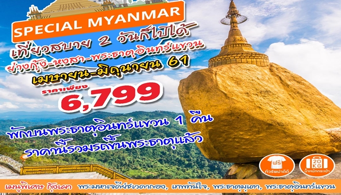 SPECIAL MYANMAR