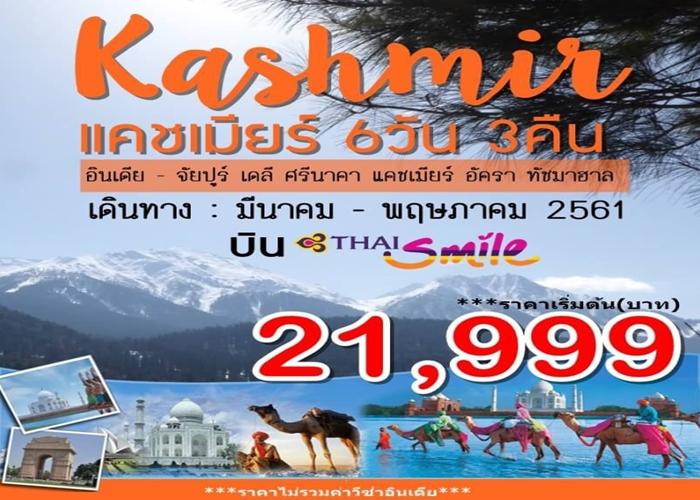 Kashmir แคชเมียร์