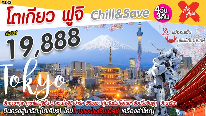 CHILL SAVE TOKYO