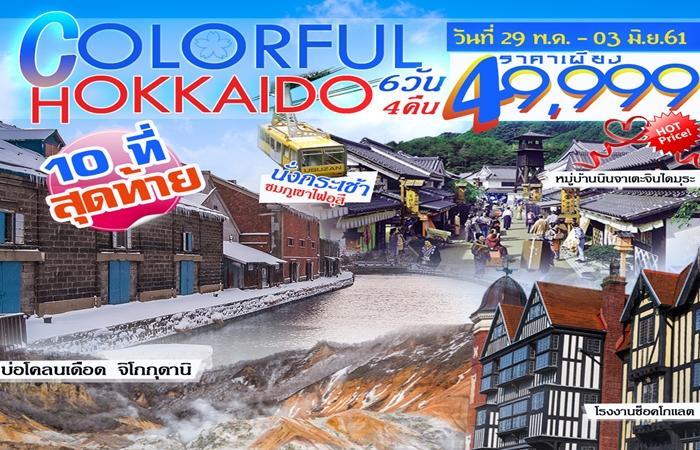 COLORFUL HOKKAIDO