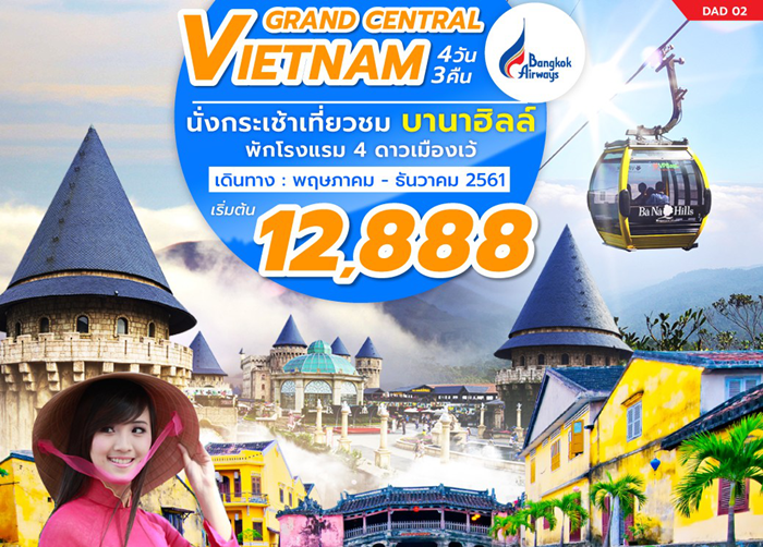 GRAND CENTRAL VIETNAM
