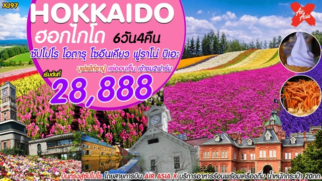 Hokkaido Special