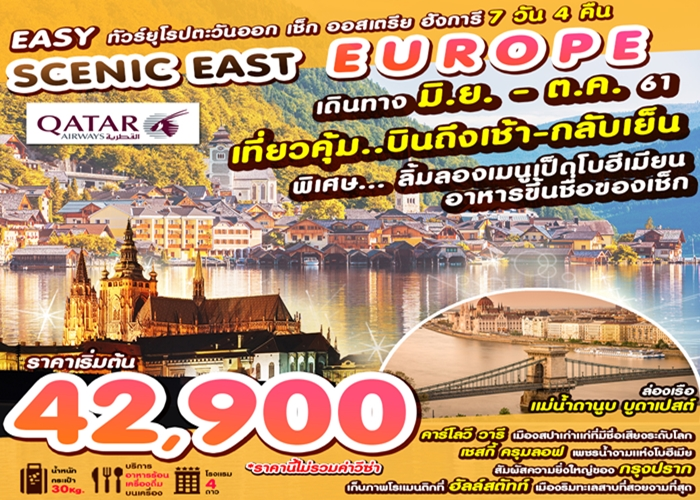 SCENIC EAST EUROPE