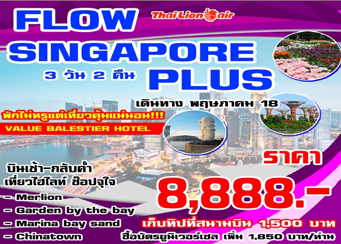 FLOW SINGAPORE PLUS