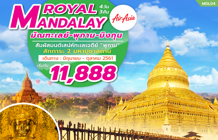 ROYAL MANDALAY