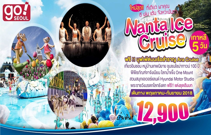 NANTA ICE CRUISE