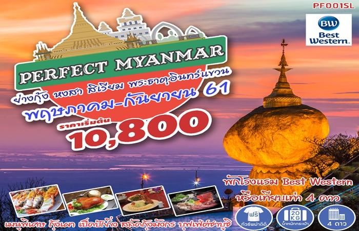 PERFECT MYANMAR