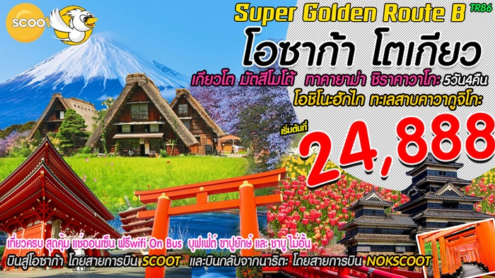 SUPER Golden Route B