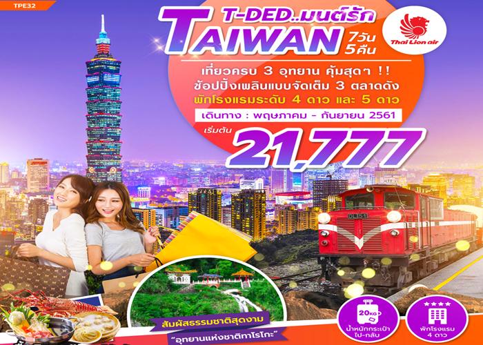 มนต์รัก TAIWAN