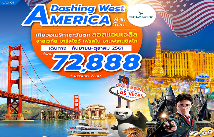 DASHING WEST AMERICA