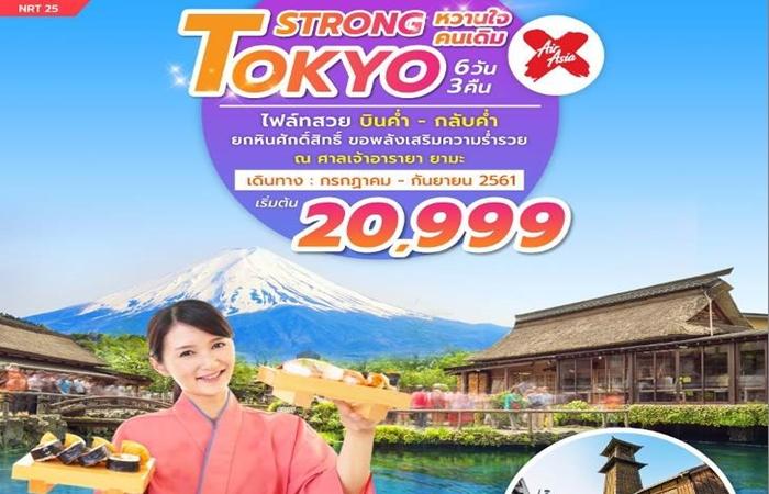 TOKYO STRONG