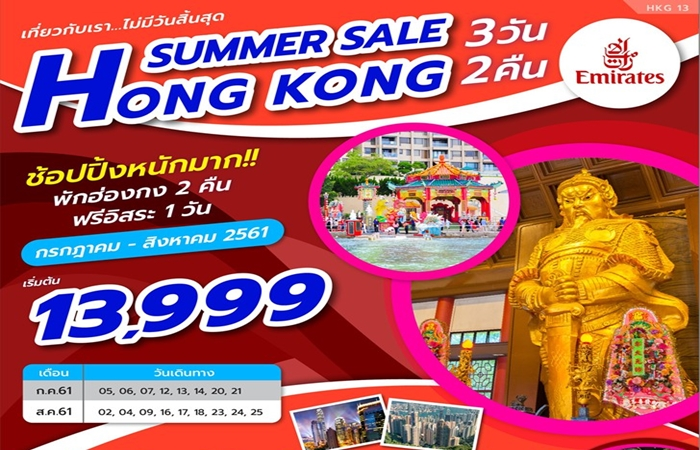 HONG KONG SUMMER SALE