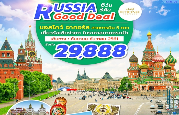 RUSSIA GOOD DEAL