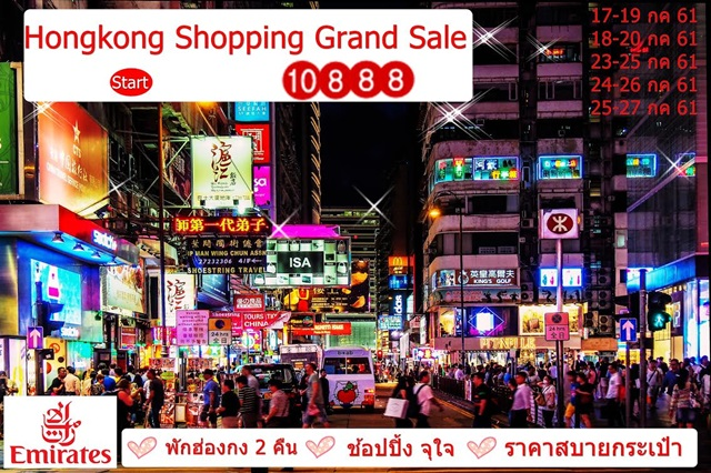 Hongkong Shopping Grand Sale