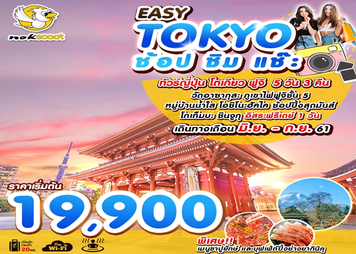 EASY TOKYO ช้อป ชิม แชะ