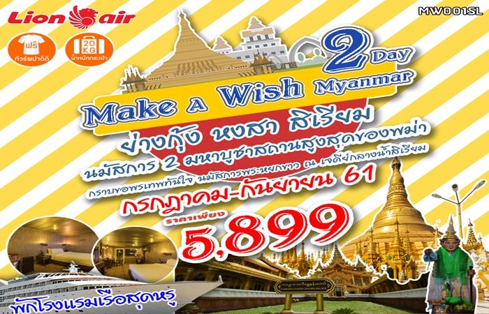 MAKE A WISH MYANMAY